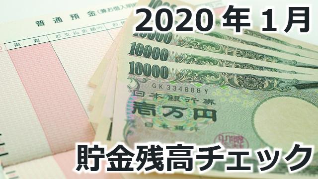 2020年1月貯金残高
