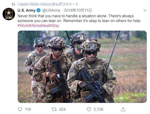 詐欺アカウントが公式米軍をリツイート