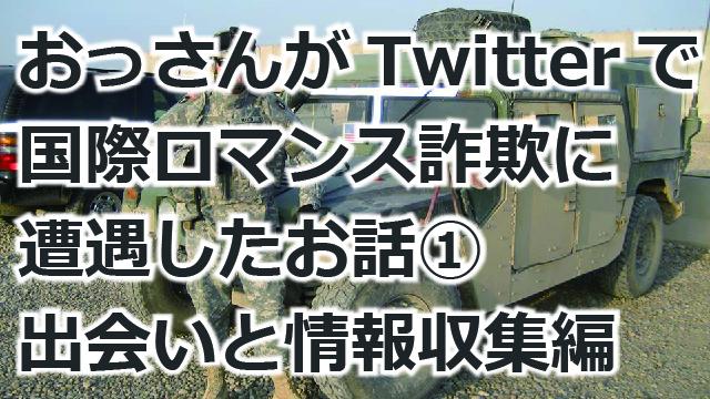 おっさんがTwitterで国際ロマンス詐欺に遭遇したお話①(出会いと情報収集編)
