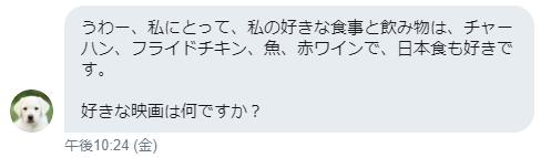 うわー、私にとって、私の好きな食事と飲み物は、チャーハン、フライドチキン、魚、赤ワインで、日本食も好きです。 好きな映画は何ですか?