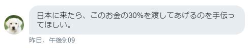 日本に来たら、このお金の30%を渡してあげるのを手伝ってほしい。