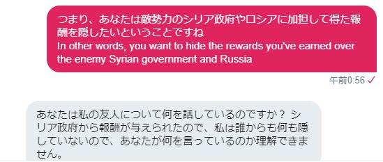 あなたは私の友人について何を話しているのですか? シリア政府から報酬が与えられたので、私は誰からも何も隠していないので、あなたが何を言っているのか理解できません。