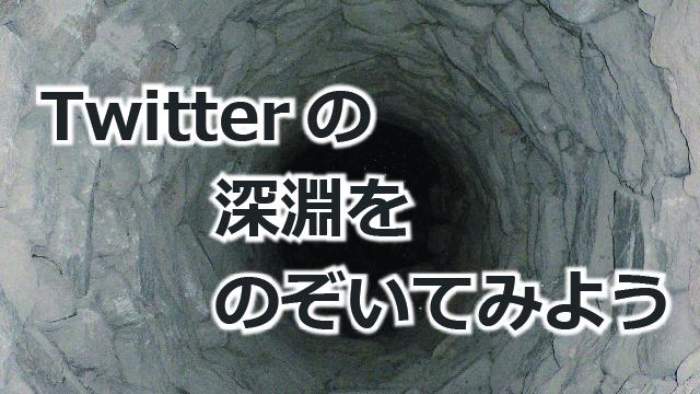 Twitterの深淵をのぞいてみよう