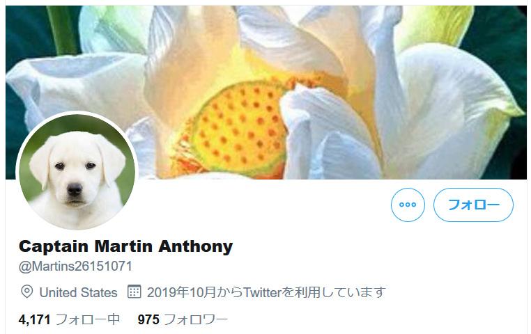 ロマンス詐欺師マーティン