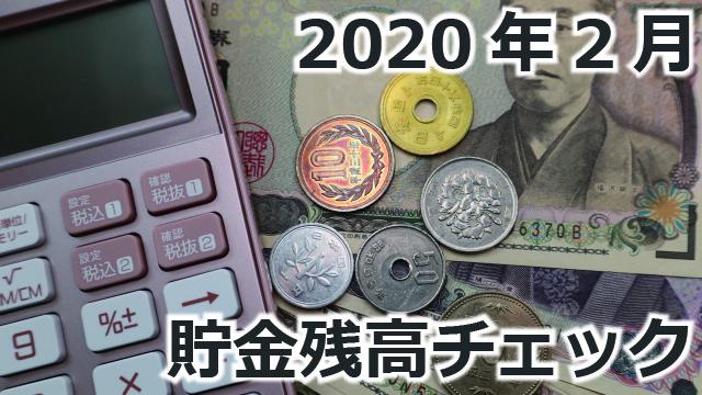 2020年02月の貯金残高