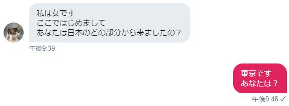 私は女です ここではじめまして あなたは日本のどの部分から来ましたの?