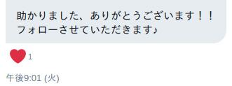 TwitterのWebサービス