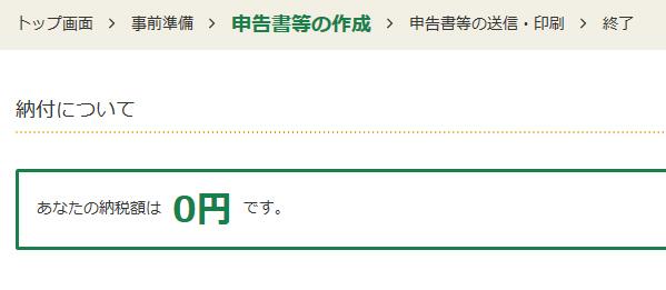 確定申告 納税額0円