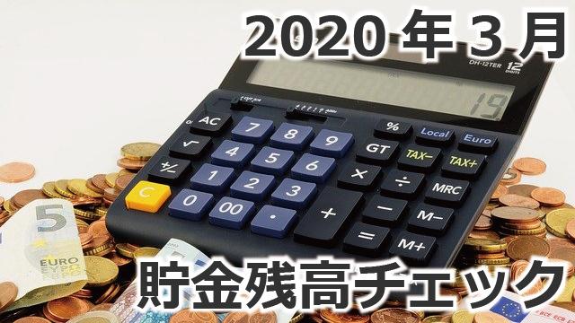 2020年3月の貯金残高