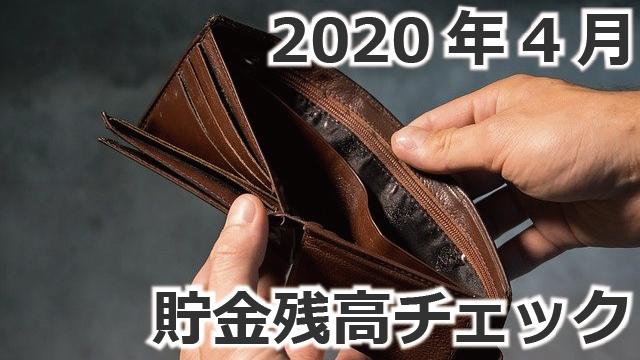2020年4月の貯金残高