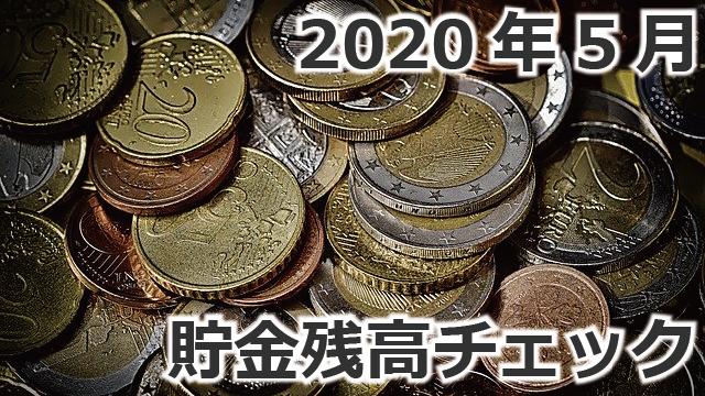 2020年5月の貯金残高