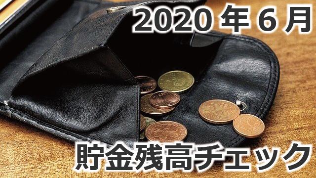 2020年6月貯金残高チェック