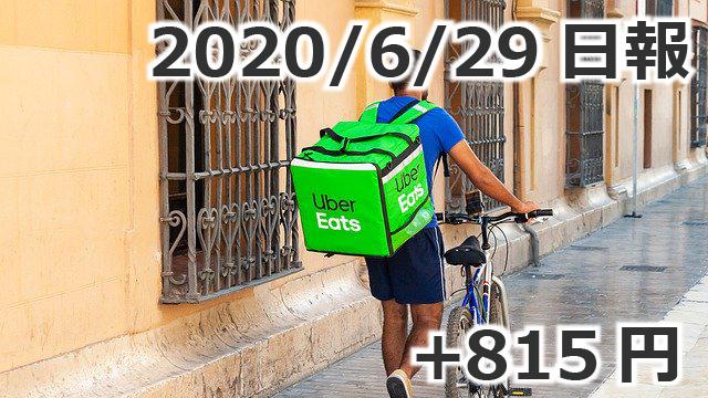 20200629_uvereats_日報