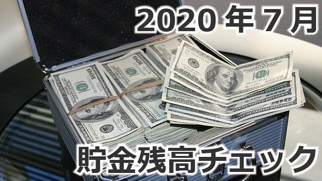 2020年7月の貯金残高