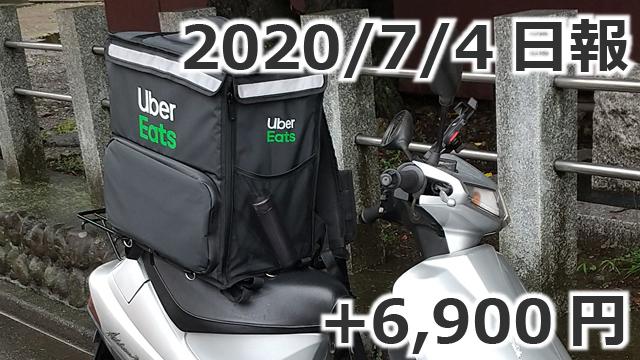 20200704_ubereats_日報