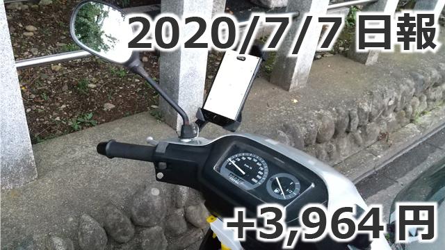 20200707_ubereats_日報