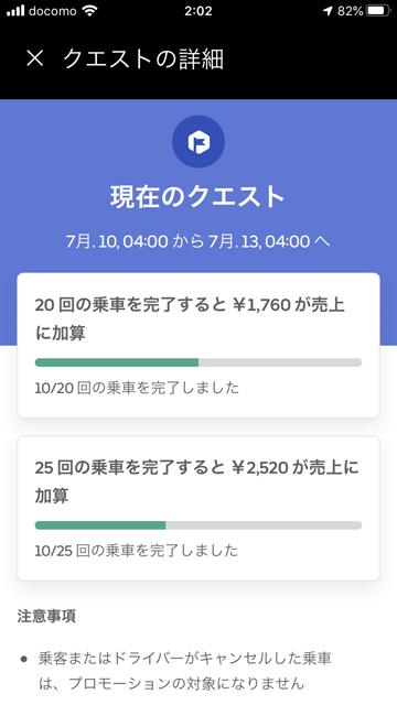 20200710_ubereats_日報