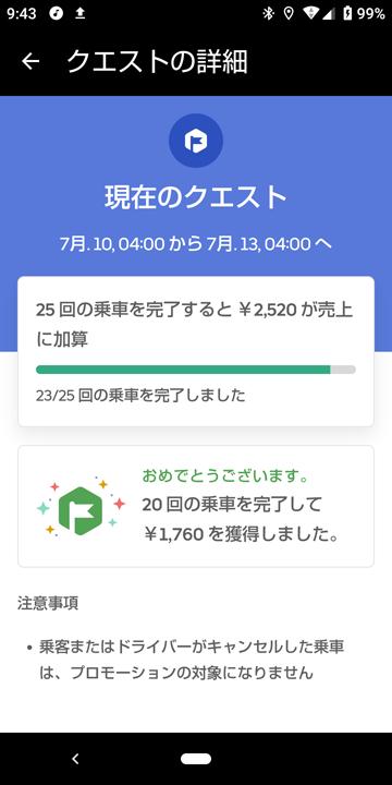 20200711_ubereats_日報
