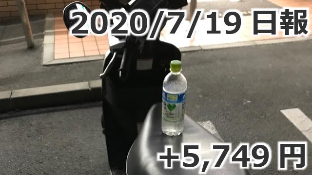 20200719_ubereats_日報