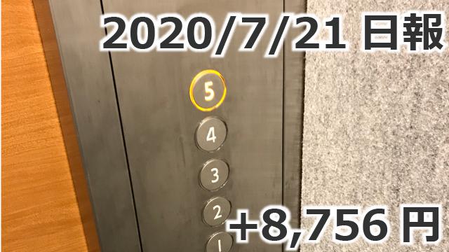 20200721UberEats日報