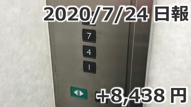 20200724UberEats日報