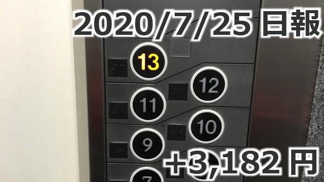 20200726UberEats日報