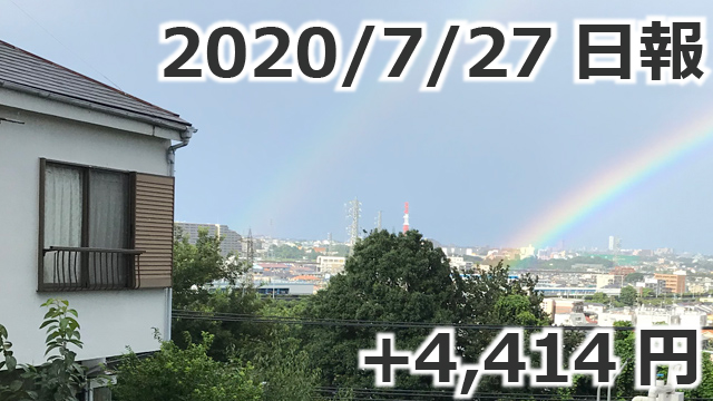 20200728UberEats日報