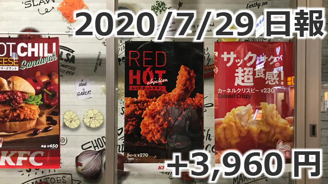 20200729UberEats日報