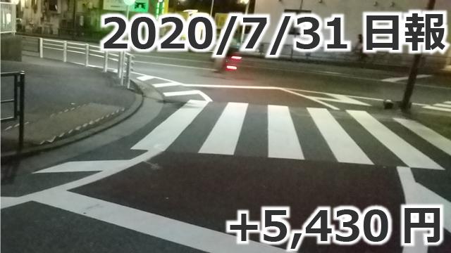 20200731UberEats日報