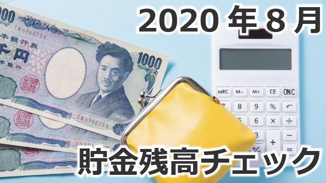 2020年8月貯金残高チェック