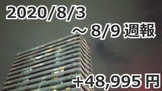 20200809UberEats週報