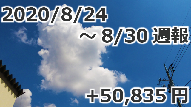 20200830UberEats週報