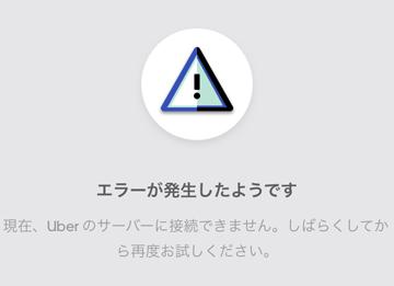 UberEatsサーバーエラー