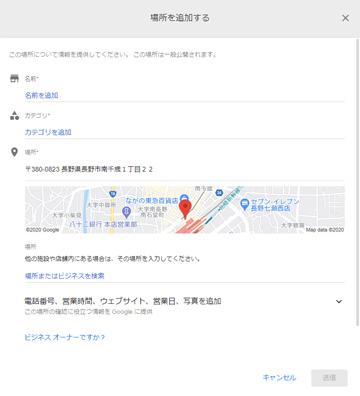 GoogleMap施設追加