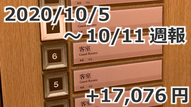 20201011UberEats週報