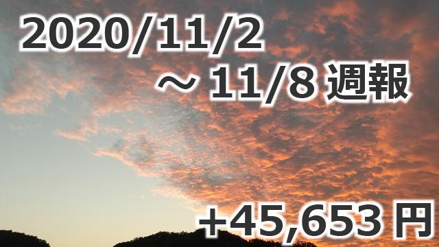 20201108UberEats週報
