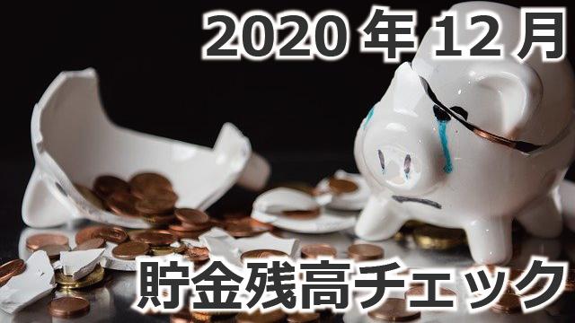 2020年12月の貯金残高