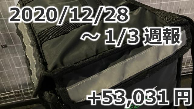 20210103UberEats週報