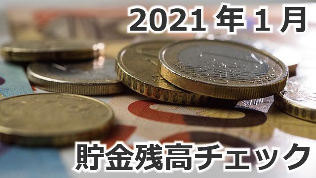 2021年1月の貯金残高