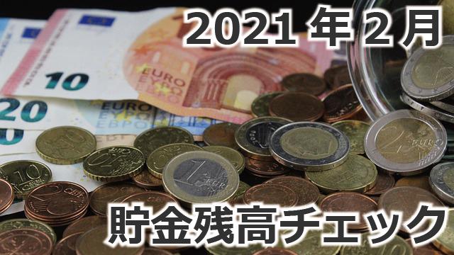 2021年2月の貯金残高