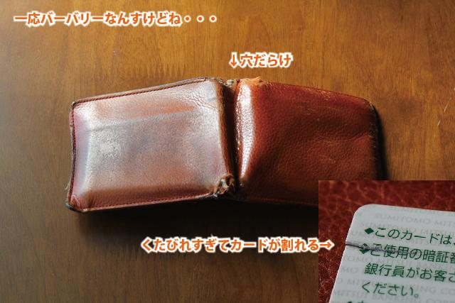 ボロボロの財布