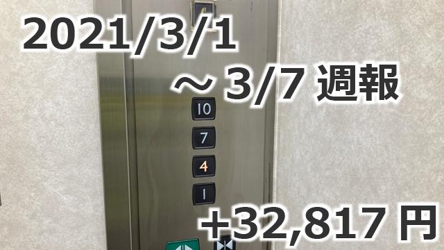 20210307UberEats週報