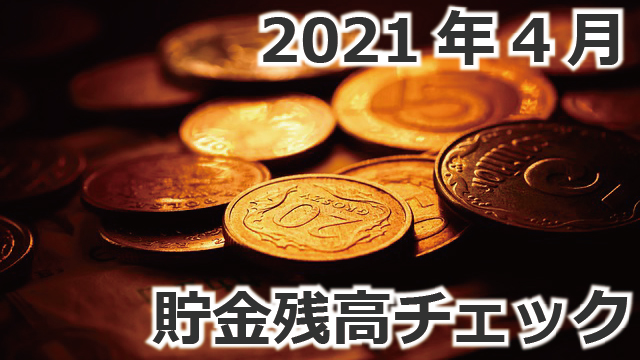 2021年4月の貯金残高