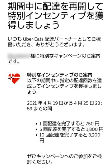 UberEats再開のお誘い