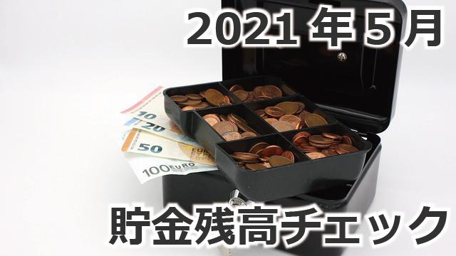 2021年5月の貯金残高