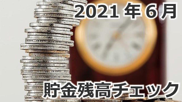 2021年6月の貯金残高