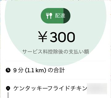 UberEats300円案件
