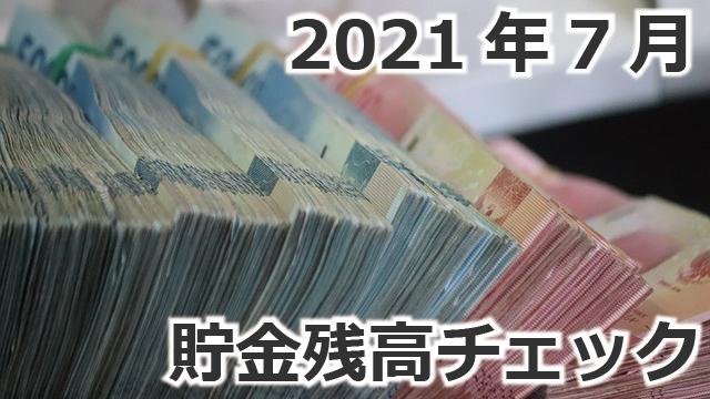 2021年7月の貯金残高