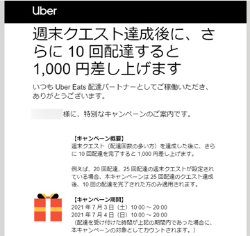 UberEatsスペシャルオファー