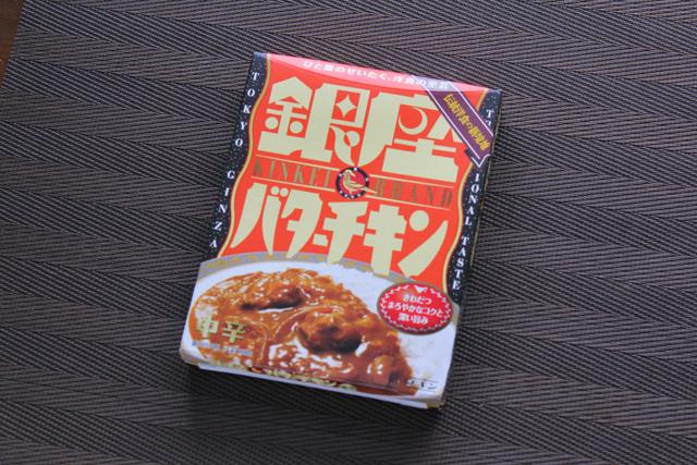 銀座カレーバターチキン